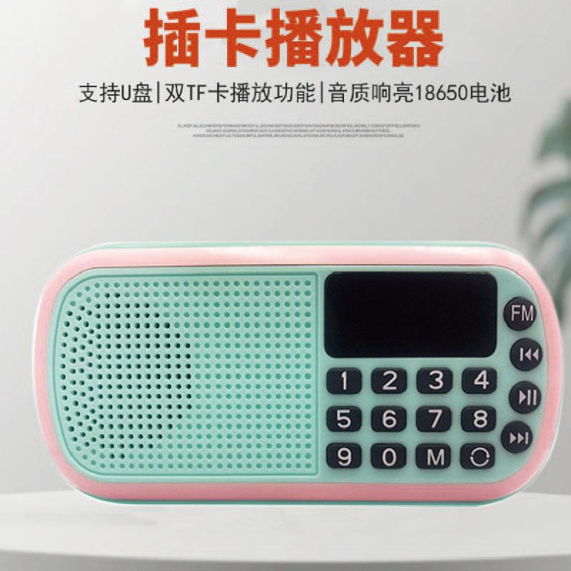 Q28收音机