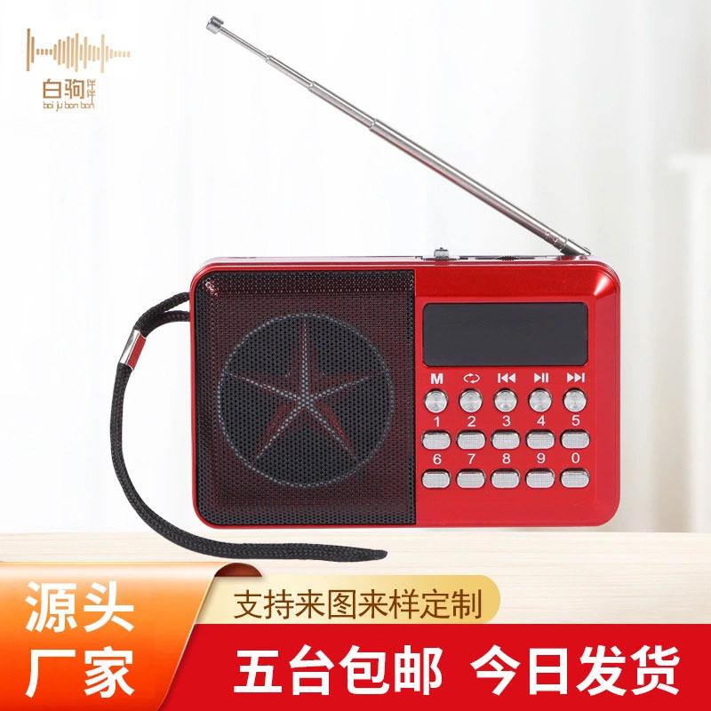 011收音机
